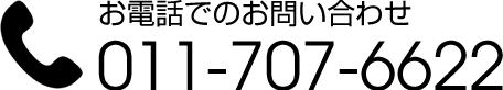 011-707-6622